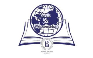 Information über die Konferenz Welt und Wissenschaft 2016