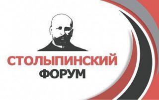 Столыпинский форум