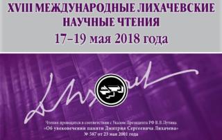 XVIII Международные Лихачевские научные чтения