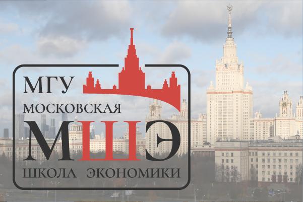 МШЭ МГУ